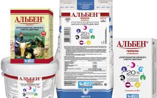 Показания к применению препарата Альбен